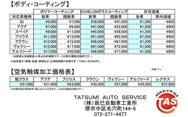 コーティング価格表
