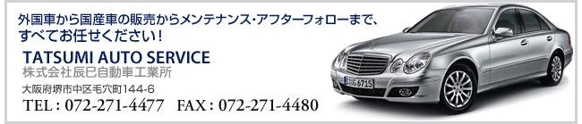 外国車から国産車の販売からメンテナンス・アフターフォローまで、すべてお任せください!